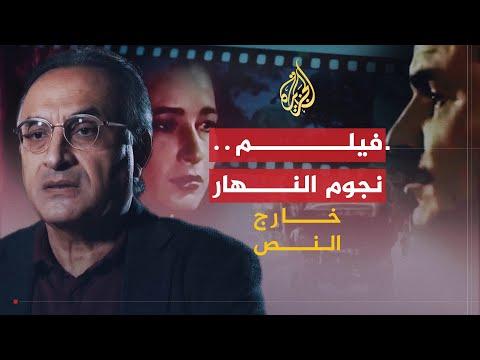 خارج النص-لماذا منع حافظ الأسد عرض فيلم -نجوم النهار-؟  - نشر قبل 17 ساعة