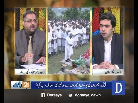 Do Raaye - 08 April, 2018  - Dawn News