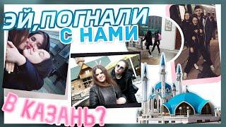 VLOG ♥Моя Поездка С Друзьями в Казань. Дневник воспоминаний.Ты с нами?