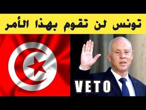 عاجل ، تونس تحسم موقفها من التطبيع #shorts