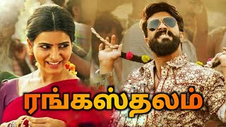 rangasthalam tamil movie ram charan | rangasthalam full movie tamil dubbed movie | rangasthalam