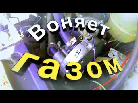 #Tomasetto#газовый#редуктор#ремонт Газовый редуктор Tomasetto, сильно воняет газом