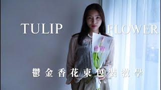 鬱金香花束包裝教學,鬱金香的花語,永恆的祝福|Tulip Flower