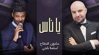 مأمون النطاح & أسامة ناجي  -  يا ناس  (فيديو كليب) | حصرياُ 2015
