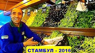 Шок! Цены в Стамбуле / Турция без россиян-2016(Цены в турецком магазине. КУРС ВАЛЮТ: 1 тур.лира = 27 рублей (примерно). #Цены на капусту, лук, лимон, клубнику,..., 2016-05-26T07:30:00.000Z)