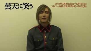 2015年2月19日(木)~3月1日(日) 天王洲 銀河劇場にて上演! 安倍蒼...