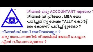 gst return filing  , gst tally billing malayalam  video class in maya accounting institute