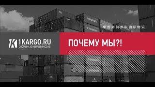 1Карго - Эксклюзивный маршрут доставки грузов из Китая(, 2017-03-02T08:49:58.000Z)