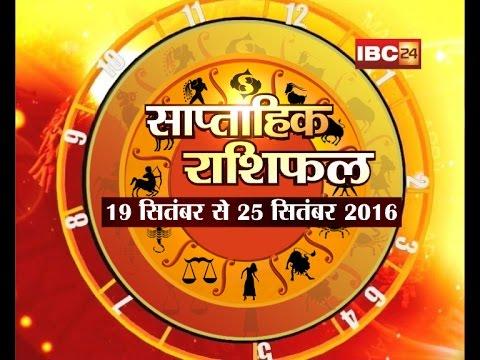 Astrology Sitare Hamare Saptahik Rashifal 19-25 Sep 2016