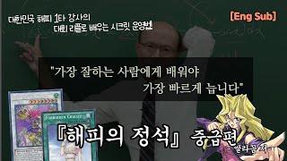 [Eng Sub] 국내 해피 1위의 시크릿 운영법 | 유희왕 듀얼링크스 해피레이디 가이드 중급편 / Yu-g…