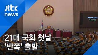 21대 국회 첫날부터 '반쪽' 출발…통합당, 항의 후 퇴장 / JTBC 뉴스ON