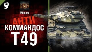Т49 - Антикоммандос №21 - от   Mblshko [World of Tanks]