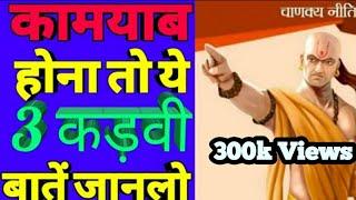 Chanakya niti hindi motivation speech// कामयाब होने के लिए 3 कड़वी बातें//3 seccess Secrets in Hindi