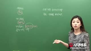 시대에듀 스포츠지도사 필기 스포츠윤리 기본이론 01강(방선영T)