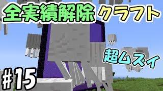 【マインクラフト】#15 全進捗解除クラフト ~超難関進捗~【1.14.4】