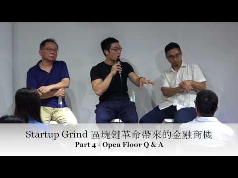 Startup Grind Taipei 區塊鏈革命帶來的金融革命 Part 4 _ 2017/07/31