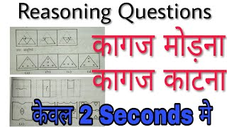 Reasoning Tricks in Hindi | Paper Cutting & Paper Molding Reasoning Questions | ssc cgl, chsl, cpo
