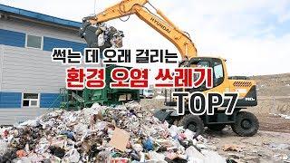 [내맘대로 랭킹] 썩는데 오래걸리는 환경 오염 쓰레기 TOP7