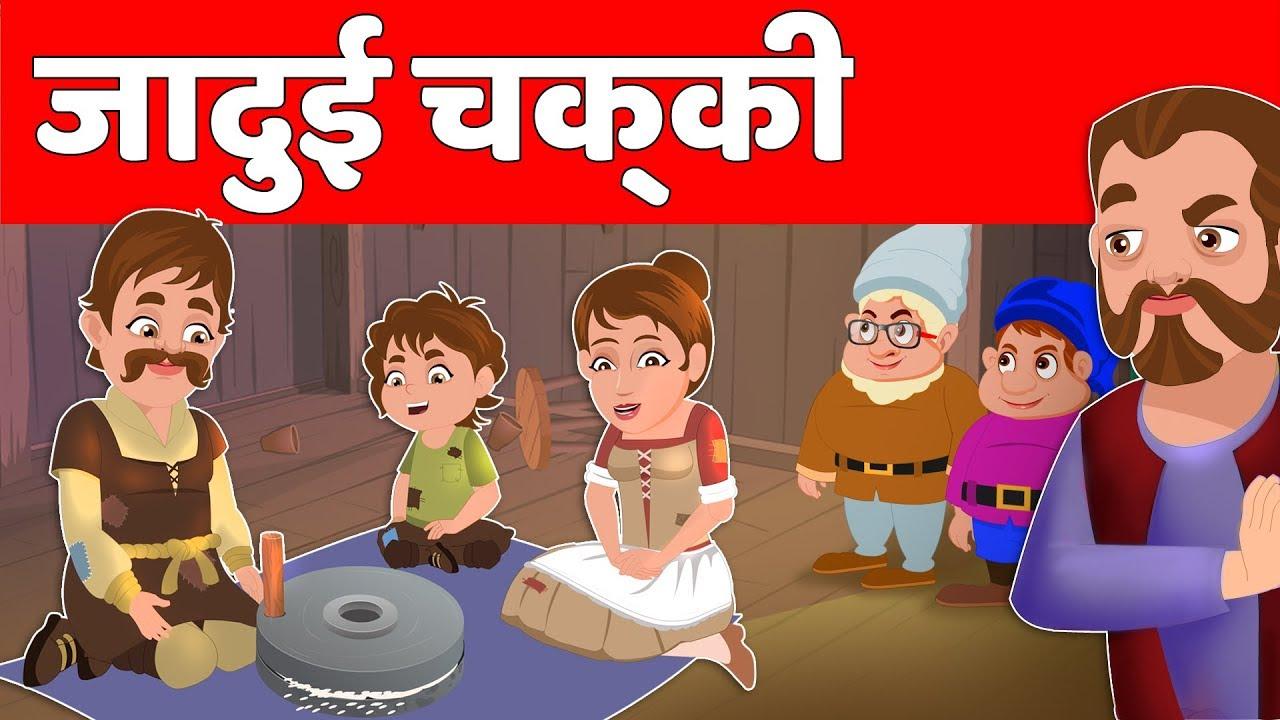 जादुई चक्की | Jadui Chakki Kahani in Hindi | Kahaniya For Kids |Baby Hazel  Hindi Fairy Tales