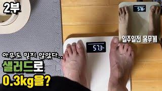 [근본없는리뷰] 먹는데 살이 빠진다고? 탄수화물/단백질…