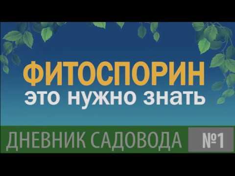 ФИТОСПОРИН часть 1