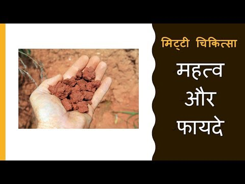 मिट्टी चिकित्सा महत्व और फायदे जाने पूरी जानकारी || Mud Therapy