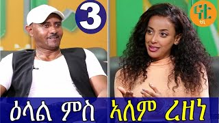Nati TV - Nati Friday Show with Top Artist Alem Rezene {ኣለም ረዘነ} Part 3/3