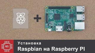 видео microSD-карта с ОС Raspbian (16 ГБ, Класс 10)