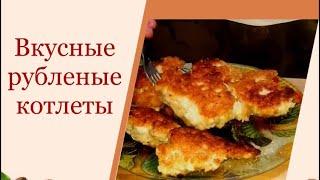 Рубленые куриные котлеты // Вкусные рецепты