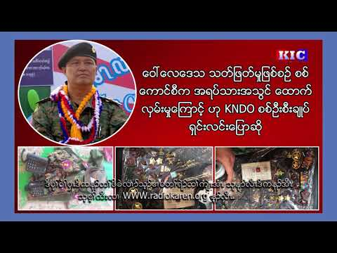 Radio Karen: Military Council Sent Objection Letter to KNU Central Over Walay Incident