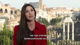 «007: Спектр» — фильм о фильме: Léa Seydoux & Monica Bellucci