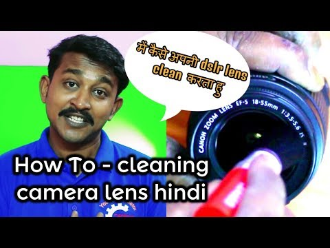 How to clean your DSLR camera lens Tutorial | में कैसे अपनी dslr lens clean  करता हु