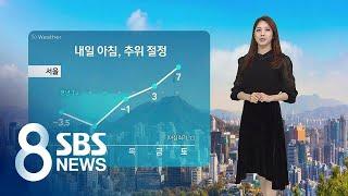 """'서울 -5도' 오전 추위 절정…""""찬바람도 강해요"""" /…"""