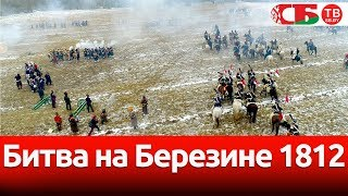 Битва на Березине1812 – видео с коптера исторической реконструкции