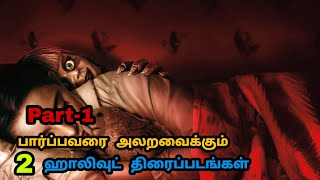 # Top 2 Thriller/Horror Movies In Tamil Dubbing (Peter Movies)