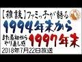 次世代機ゲーム情勢 1994年末から1997年末まで