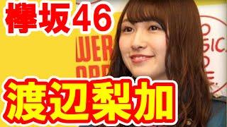 宜しければチャンネル登録おねがいします!https://www.youtube.com/channel/UCJTZgdT0yziUhIWy2IKjO4g?sub_confirmation=1 欅坂46・渡辺梨加のプロフィール!