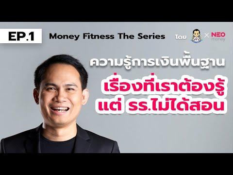Money Fitness The Series EP1 : ความรู้การเงินพื้นฐาน โดย The Money Coach