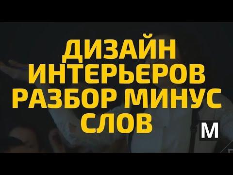 Разбор минус слов в Яндекс Директ на нише дизайн интерьеров часть 11