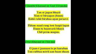 ramkrishna das sings khayaals-raag bairaagii todi- tan se jogan bhayii, o jaan e jaanaan