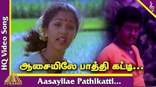 Enga Ooru Kavalkaran Tamil Movie Songs | Aasayila Pathikatti Video Song (Solo) | P Susheela