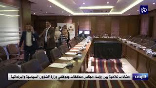 مشادات كلامية بين رؤساء مجالس محافظات وموظفي وزارة الشؤون السياسية والبرلمانية