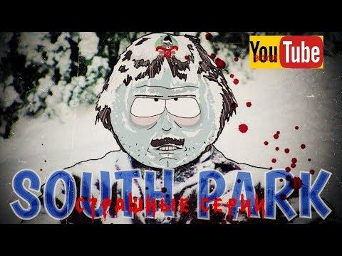ЮЖНЫЙ ПАРК. СТРАШНЫЕ СЕРИИ. ХЭЛЛОУИНСКИЕ ЭПИЗОДЫ SOUTH PARK (YouTube Версия) (2019)