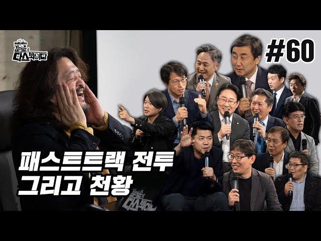 김어준의 다스뵈이다 60회 패스트트랙 전투 그리고 천황