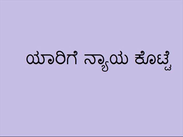 53. LOCK DOWN STORIES - YAARIGE NYAAYA KOTTE - STORY BY- KRU.PA.GANESH - Prod: Prabhuswamy Malimath