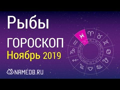 Знак Зодиака Рыбы - Гороскоп на Ноябрь 2019