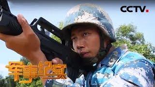 《军事纪实》 20190724 突击队员的青春荣耀| CCTV军事