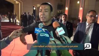 مصر العربية | هشام الجخ عن تفجيرات سيناء: مصر باقية رغم