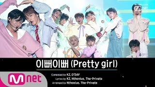 X1 (엑스원) - 이뻐이뻐 (Pretty Girl) (X1 Ver.)│X1 PREMIER SHOW-CON 190827
