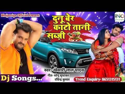 hamar-mogi-kahalat-biya-pubj-|-dunu-ber-kato-tani-sabji-khesari-lal-yadav-new-superhit-song-2020